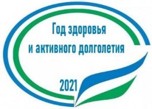 Год здоровья и активного долголетия 2021