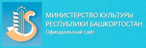 Министерство культуры РБ