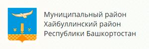 Хайбуллинский р-н