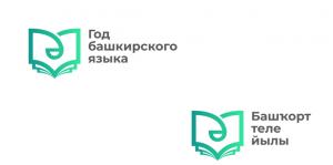Год башкирского языка