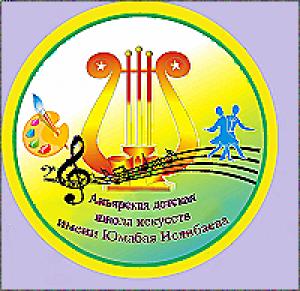 Акъярская детская школа искусств имени Юмабая Исянбаева